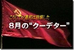 Soviet coup_thumb[1]