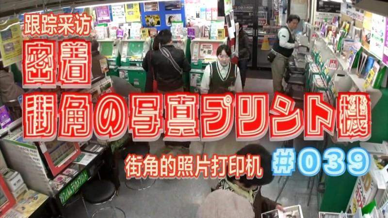 [诸神字幕组][NHK纪录片][纪实72小时][街角的照片打印机][中日双语字幕][720P].mp4_20150106_143038.490